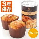 缶 de ボローニャ 缶deボローニャ プレーン 【1缶2個...