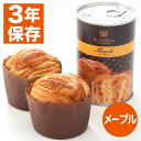 缶 de ボローニャ 缶deボローニャ メープル 【1缶2個...