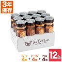 缶 de ボローニャ 缶deボローニャ 3年保存 【1缶2個...