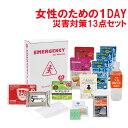 1DAY女性の災害対策 13点セット SL-30【防災セット...