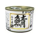 SEAWINGS さば みそ煮 200g 鯖味噌 缶詰