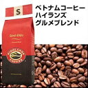 ベトナムコーヒー ハイランズ グルメブレンド 200g