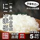 【数量限定 送料無料 精米して発送 新鮮】にこまる米 5kg...