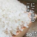 【玄米 令和元年産】にこまる 30kg 岡山産 一等米 単一原料米 100% 減農薬 有機栽培にこだわり 農家直送 玄米30キロでお届けします。(和食料理店など代引き,銀行振込などOK)【業務用】サイズ
