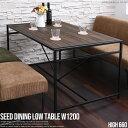 ダイニングテーブル ローテーブル diy おしゃれ ブルックリンスタイル アンティーク風 ダイニングローテーブル SEED(シード) 幅120cm 高さ66cm ポイント20倍