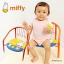 【待望の再入荷】miffy(ミッフィー)豆イス豆いす 豆椅子 キッズチェア 子供用椅子 幼児 インテリア キャラクター ブルーナ