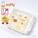 日本製 ミッフィー(miffy)哺乳瓶消毒ケース 電子レンジ...