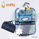 miffy(ミッフィー)マルチポケットポケット収納/ベビー/子供/お出かけ/帰省