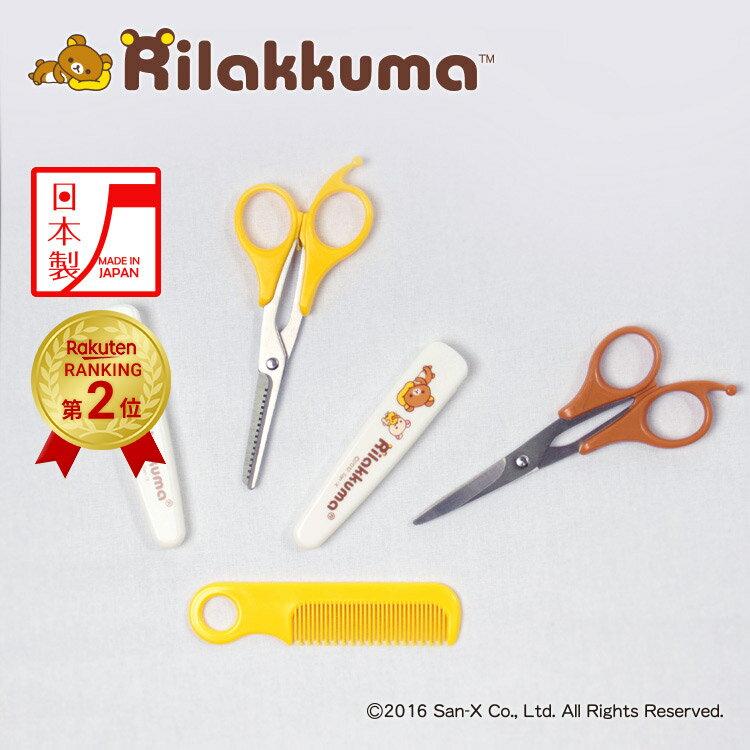 リラックマ(Rilakkuma)子供用散髪セット(はさみ・すきばさみ・くし)ハサミベビー新生児赤ちゃ
