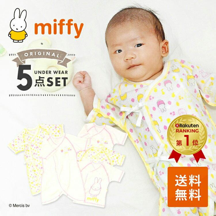 WEB限定ミッフィー(miffy)新生児肌着5点セット(短肌着・コンビ肌着)当店オリジナルベビー肌着