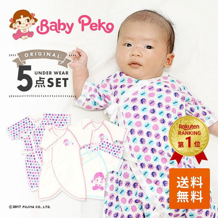 WEB限定ベビーペコ(BabyPeko)新生児肌着5点セット(短肌着・コンビ肌着)当店オリジナルベビ