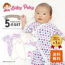 【WEB限定】ベビーペコ(Baby Peko)新生児 肌着5...