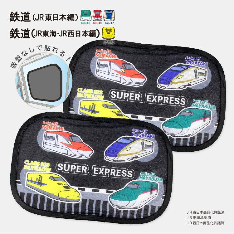 新幹線カーシェード2枚組コンパクト収納式JR東日本/JR東海/JR西日本車サンシェード車用日よけ日除