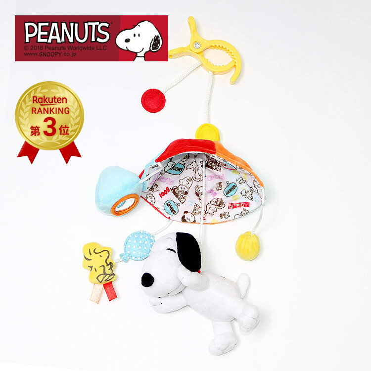 スヌーピー(SNOOPY) おでかけメリー ベビーカー用 おもちゃ ベビー おもちゃ 赤ちゃんおもちゃ ベビーベッド 男の子 女の子 布のおもちゃ 布製玩具 新生児 子供 キッズ キャラクター ベビー用品 出産祝い 出産ギフト プレゼント 誕生日