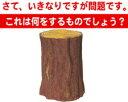これは何をするものでしょう?!木の表皮のザラザラ感が見事にリアル!!とってもユニークなイン...