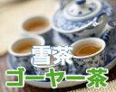 脂っこい食事に強力ハーブティ【雪茶ゴーヤ茶ダイエット】