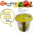 It is fs2gm 90 g of *24 土佐文旦 yogurt set [road postage 800 yen, collect on delivery impossibility] raised in Kochi [RCP]
