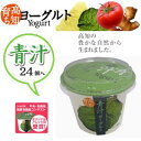 It is fs2gm 90 g of *24 green soup yogurt set [road postage 800 yen, collect on delivery impossibility] raised in Kochi [RCP]