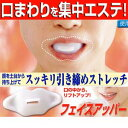 It is face upper [RCP] fs2gm [get old and tighten the wrinkle of the lips which are the cause of the face, the slack of cheeks, a double chin clearly]