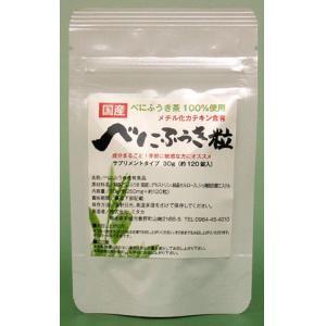 120 *3 べにふうき grain セッ / supplement fs3gm