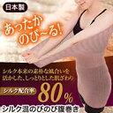 ショッピング毛糸 シルク混のびのび腹巻【返品不可】 絹 シルク 腹巻 腹巻き はらまき パンツ 毛糸のパンツ 編みパンツ レディース 冷え性 あたたか 温か 暖か やわらか 天然素材