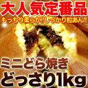 【訳あり】もっちりミニどら焼きどっさり1kg【【直送品・送料...