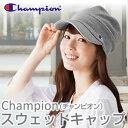 Champion(チャンピオン) スウェットキャップ/帽子/キャップ/ハット/レディース/おしゃれ/デザイン/キュート/人気/女優/紫外線/熱中症/遮光/つば/コンパクト/