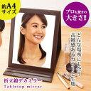 折立鏡デカミラー/卓上ミラー/スタンドミラー/鏡/インテリア/軽量/大型/姿見/手鏡/メイクアップ/