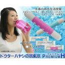 水素水生成スティック ドクターハヤシの水素水 PremiumH(プレミアムエイチ) /水素水/マイナスイオン/水素/細胞/酵素/