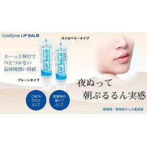 酶化妝品 mekozorm ColdZyme 酶唇膏 / 酶 / 水分水分幹潤唇膏唇光澤/有機水分,神經醯胺、 裂紋、 粗糙、 嘴唇、 乾燥、 保濕、 無添加劑和