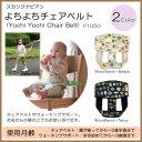 楽天ライフテック フーズ&コスメスカンジナビアン よちよちチェアベルト(Yochi Yochi Chair Belt)