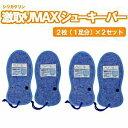 シリカクリン 激取りMAX シューキーパー 2枚(1足分)×...