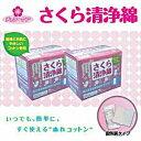 チェリーケア さくら清浄綿 60包×2箱 (医薬部外品)/清浄綿/消毒/除菌/手指/