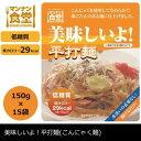 マンナン食堂 美味しいよ!平打麺(こんにゃく麺) 低糖質 150g(29kcal)×15袋セット【食品につき返品不可】