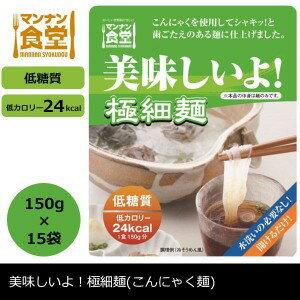 甘露聚糖食客美味 ! 很細麵條 (麵條魔芋軟腐病) 低糖 150 克 (24 千卡) x 15 袋套