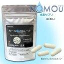 栄養補助食品 水素サプリ NOMOU(ノ・モ・ウ) 60粒【食品につき返品不可】