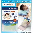 サンコー スポンジ付アイス枕用カバー 色