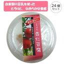 とろける杏仁豆腐 24個セット【直送品・送料無料・代引き不可】