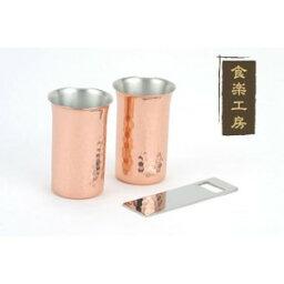食楽工房 極-KIWAMI- ギフトセット 銅製純銅鎚目一口ビアカップ 2個 栓抜きセット