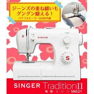 歌手歌手電筒動縫紉機 TraditionII SN521 / 踏板 / 腳踏控制器 / 厚 / 縫紉 / 縫紉 / 手工 / 母親的一天 / 入學 / 入場 / 準備 / 電源