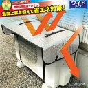 エアコン室外機用 ワイドでしっかり遮熱エコパネルエコ/節電/...