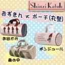 シンジカトウの人気No.1シリーズ!赤ずきんの丸型ポーチShinzi Katoh(シンジカトウ) 赤ずきん VCポーチ(丸型)