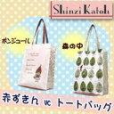 シンジカトウの人気No.1シリーズ!赤ずきんのトートバッグShinzi Katoh(シンジカトウ) 赤ずきん VCトートバッグ