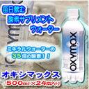 新鮮な高濃度酸素水!毎日飲む酸素サプリメントウォーターオキシマックス 500ml 24本入り