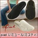 素足感覚の足にやさしいミュールタイプ。pied(ピエ) Uミュール(ミスティ) PED-007