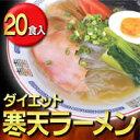 超低カロリーで、食物繊維たっぷり♪気分に合わせて選べる「しょうゆ・塩・みそ・カレー・担担麺」☆【ダイエット寒天ラーメン 20食セット】
