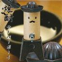 プロ気分で料理を楽しむ褐色透明のスタイリッシュなフライパン!焼酎好きにはたまらない!☆【焼酎サーバー ボーイ】