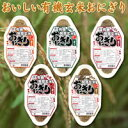 有機発芽玄米おにぎりシリーズ90g 2個×12個セット