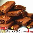 【訳あり】高級チョコブラウニーどっさり1kg【直送品・送料無料・代引き不可・食品につき返品不可】