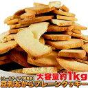 【訳あり】!固焼き☆豆乳おからクッキープレーン約100枚1kg 【直送品・送料無料・代引き不可・食品...